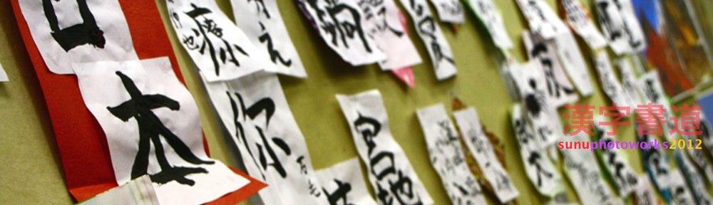 kanji_shodo.jpg